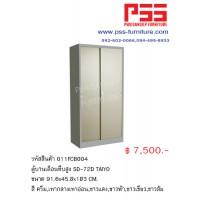ตู้บานเลื่อนทึบสูง SD-72D TAIYO