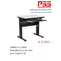 โต๊ะคอมพิวเตอร์ TC-90 TAIYO