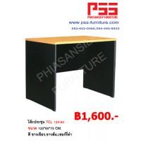 โต๊ะประชุม TCL120-60 D-FUR