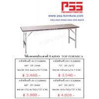 โต๊ะอเนกประสงค์ TOP FORMICA  TAIYO