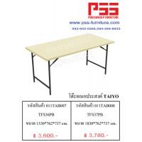 โต๊ะอเนกประสงค์ TAIYO