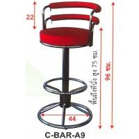 DG/C-BAR-A9,เก้าอี้บาร์,เก้าอี้สตูล,เก้าอี้คาเฟ่,เก้าอี้โมเดิร์น,เก้ออี้ร้านอาหาร,เก้าอี้บาร์สตูล,เก้าอี้,chair