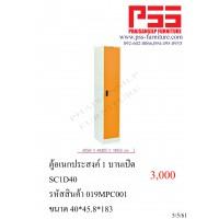 ตู้อเนกประสงค์ 1 บานเปิด กว้าง 40 ซม. SC1D6D