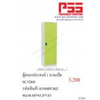 ตู้อเนกประสงค์ 1 บานเปิด กว้าง 60 ซม. SC1D60
