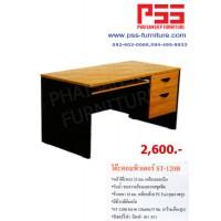 โต๊ะคอมพิวเตอร์ (หน้าเมลามีน) 120 ซม. ST-120B STABLE