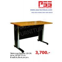 โต๊ะทำงานขาโครเมี่ยม 120 CM.