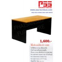 โต๊ะทำงานโล่ง (หน้าเมลามีน) 120 ซม. ST--120D