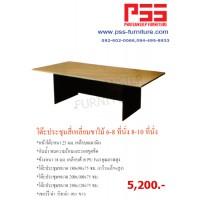 โต๊ะประชุมสี่เหลี่ยมขาไม้ 6-8 ที่นั่ง