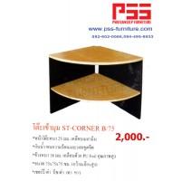โต๊ะเข้ามุม (หน้าเมลามีน) 75 ซม. ST-CORNER B/75