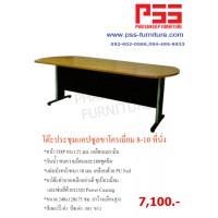 โต๊ะประชุมแคปซูลขาโครเมี่ยม 8-10 ที่นั่ง