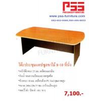 โต๊ะประชุมแคปซูลขาไม้ 8-10 ที่นั่ง