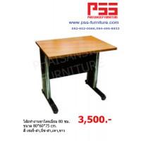 โต๊ะทำงานขาโครเมี่ยม 80 ซม.