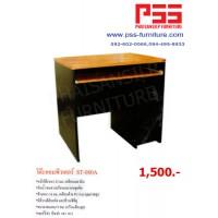 โต๊ะคอมพิวเตอร์ (หน้าเมลามีน) 80 ซม. ST-080A STABLE,โบที, BO T