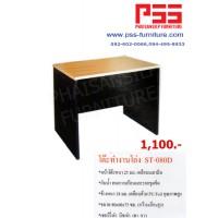 โต๊ะทำงานโล่ง (หน้าเมลามีน) 80 ซม. ST-080D STABLE