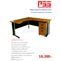 โต๊ะทำงาน ชุดผู้บริหาร PLUS1