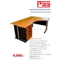 โต๊ะทำงาน ชุดผู้บริหาร PLUS2