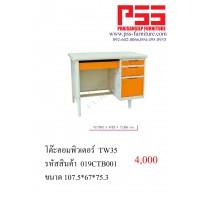 โต๊ะคอมพิวเตอร์ 3.5 ฟุต TW3.5