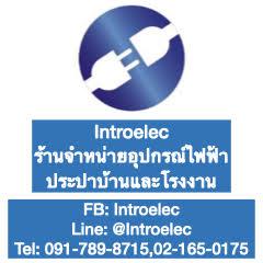 Introelec ร้านขายอุปกรณ์ไฟฟ้าประปา งานระบบ เลือกสินค้าที่ได้รับมาตรฐานวิศวกรรม